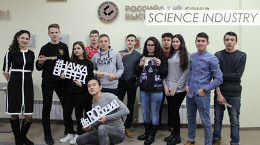 Старт проекта Science Industry