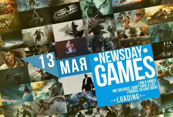 NewsDAY - GAMES - 13 мая