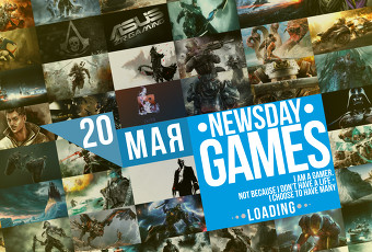 NewsDAY - GAMES - 20 мая