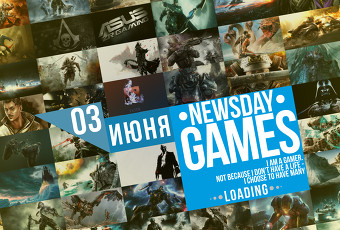 NewsDAY - GAMES - 03 июня