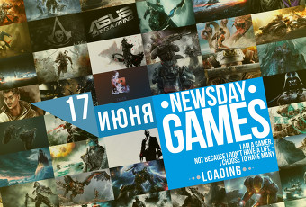 NewsDAY - GAMES - 17 июня