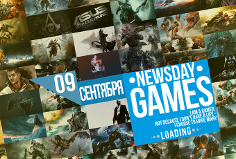 NewsDAY - GAMES - 09 сентября