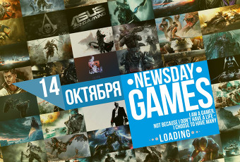NewsDAY - GAMES - 14 октября
