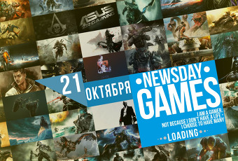 NewsDAY - GAMES - 21 октября