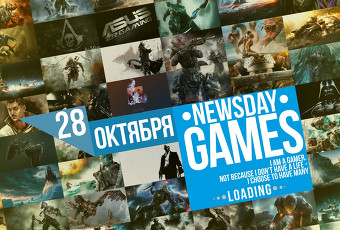 NewsDAY - GAMES - 28 октября
