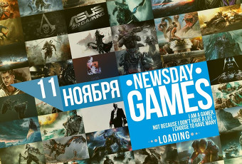 NewsDAY - GAMES - 11 ноября