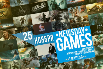 NewsDAY - GAMES - 25 ноября
