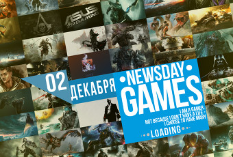 NewsDAY - GAMES - 02 декабря