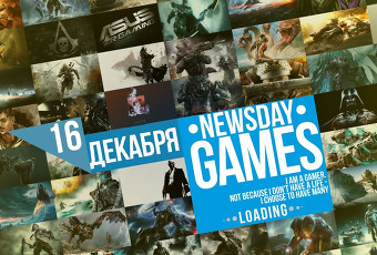 NewsDAY - GAMES - 16 декабря