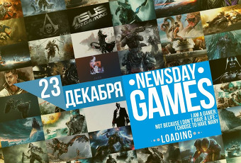 NewsDAY - GAMES - 23 декабря