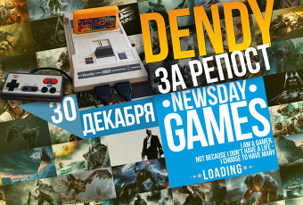 NewsDAY - GAMES - 30 декабря