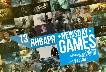 NewsDAY - GAMES - 13 января