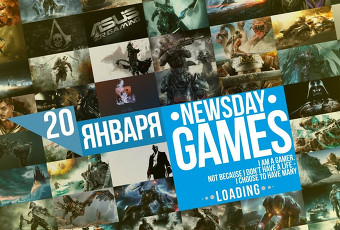 NewsDAY - GAMES - 20 января